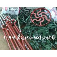 河南织布机、织布机配件、纺织配件-鑫达纺织机械配件