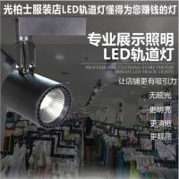 新款LED服装店专用轨道射灯cob20w30wLed轨道灯