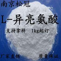 食用级L-异亮氨酸生产厂家