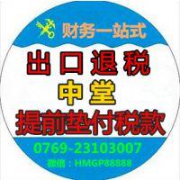 东莞中堂出口退税/低价优质 -自营出口-合理合法