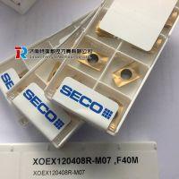 进口山高铣刀片 seco正宗刀片XOEX120440R-M07 F40M
