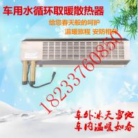 货车后排取暖风机,柴油水循环暖风机-驻车加热器锅炉散热片-0317-8308661