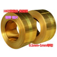 厂价现货供应H59紫铜带 H65黄铜带 50铜红铜带