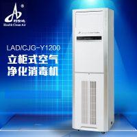 利安达柜式空气消毒机,广州食品厂动态柜式空气消毒机批发