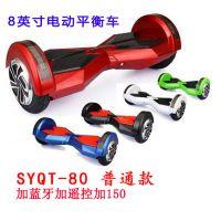 8寸电动平衡车