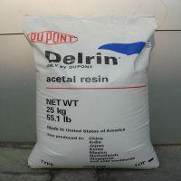美国杜邦Delrin POM 500PE低挥发 注塑粒子