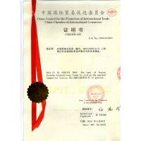 香港离岸公司提单原产地证如何办理贸促会加签价格多少?