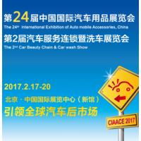 2017第24届中国国际汽车用品展览会