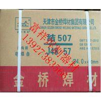金桥焊条 结422 506 ¢2.5mm/3.2mm/4.0mm