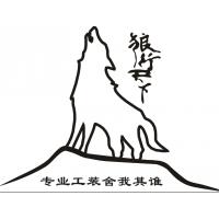 郑州天狼装饰有限公司