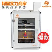 桌面级金属3d打印机洋明达MINGDA厂家直销熔融沉积/FDM3d打印机