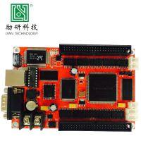 励研SCL2008-N通用LED显示屏控制卡 led显示屏网口异步控制系统