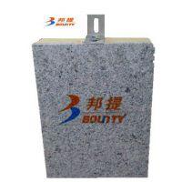 珍珠白超薄石材饰面酚醛保温装饰板