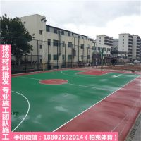 肇庆篮球场地坪漆工程施工 社区篮球场地面施工 柏克球场材料批发