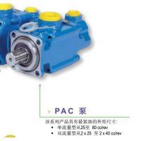 力度克PAC系列柱塞泵PAC2 32 0511485