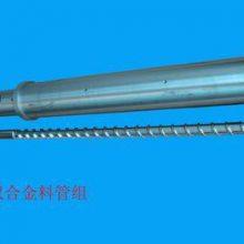 提供震雄注塑机/螺杆/炮筒及配件,金鑫机械
