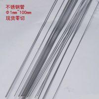 304不锈钢毛细管 厂家直销外径0.8-10mm不锈钢管