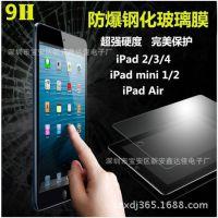 苹果IPAD MINI 钢化玻璃膜 IPAD4/5 防爆膜 平板电脑专用玻璃贴膜