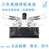 追光豹8860套装 30米无线传输 无线节能键鼠 超薄静音防水