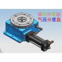 供应弧顶油压缸分度盘 立式平放 加工中心分度头 气动分度盘PLC