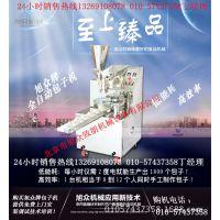 北京小笼包子机 天津包子机 水晶包子机 内蒙古包子机厂家