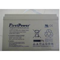 FirstPower(一电)蓄电池LFP12100现货报价,原装正品,质量三包!