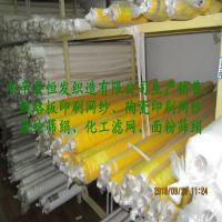 供应12T-200T-165T优质网纱、纺织品印刷网纱、运动品印刷网纱