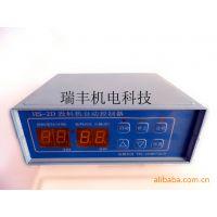 HS-2D型投料机自动控制器/渔业机械/水产养殖设备/厂家供应