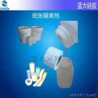 纸张防粘专用隔离剂 印刷纸防粘离型剂