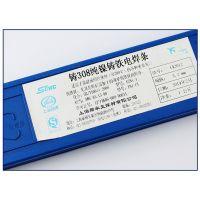 纯镍铸铁焊条 上海斯米克Z508铸铁焊条