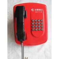 供应华夏银行壁挂式电话机 华夏免拨号电话机 室外铁壳话 机