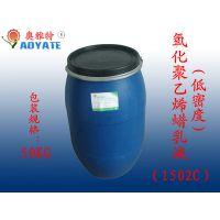 厂家直销 氧化聚乙烯蜡乳液 高密度 水溶性强 乳液稳定1505C