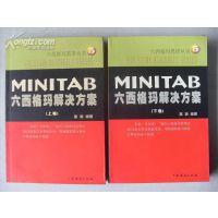 北京/深圳/上海minitab培训