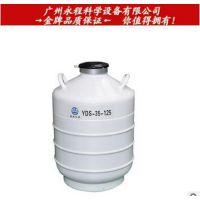 四川亚西 低温储存液氮罐 YDS-35-125 精液胚胎干细胞储存罐