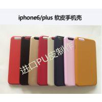 上海批发现货单色PU皮iphon6s手机保护壳超薄超软手机套厂家直销