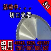 恒锐宝供应铝材棒/板料切割锯片/高级散热器专用合金锯片