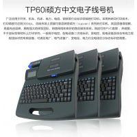供应高品质高性价比硕方线号机TP-60I