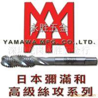 yamawa 挤压丝攻 丝攻丝锥 日本彌满和YAMAWA高级丝攻