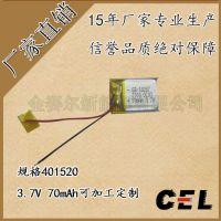 3D眼镜 蓝牙耳机电池 点读笔 401520聚合物锂电池 3.7v锂电池