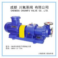 成都川氟供应高温不锈钢磁力泵卧式单吸单极CQB50-32-125G无泄漏,耐腐蚀 性能极强结构紧凑