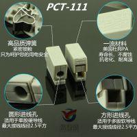 供应易捷联PCT-111灯具专用导线接线端子软硬导线3秒接线