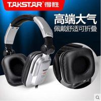供应Takstar/得胜 TS-620 头戴式耳机 音乐耳机