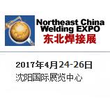 2017第二十届国际焊接、切割、激光技术及设备展览会