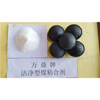 万鼎材料,洁净型煤粘合剂|,球团粘合剂,石墨粘接剂