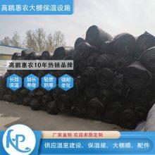 都江堰蘑菇大棚棉被价格