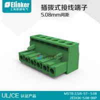 上海联捷 带法兰插拔式端子RoHS认证LC1-5.08-6P公母对插