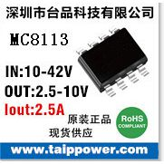 40V/30V/28V转12V/5V/3.3V 2A直流降压芯片MC8113