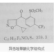 异恶唑草酮|农思(Balance)|141112-29-0厂家-苏州迈睿丰生物