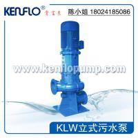 佛山肯富来水泵厂污水泵,粪便输送专用肯富来200KLW350-20-37KW污水泵,佛山水泵厂