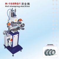供应H-168RQ1气动卷带式烫金机,丝带织带烫金机